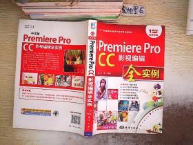 """中文版 Premiere Pro CC影视编辑全实例/""""十二五""""全国高校动漫游戏专业课程权威教材.、"""