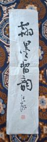 张海题签书法