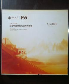 中国银行 1912-2012 纪念中国银行成立100周年纪念邮册