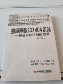 如何遵循SOX404条款——评估内部控制的效果(第二版)