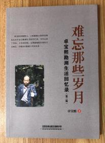难忘那些岁月:卓宝熙勘测生活回忆录(第二版) 978-7-113-25734-7