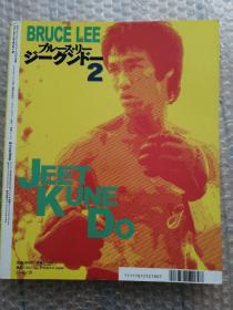 李小龙空手道别册 16开本 日本画册