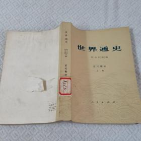 世界通史(近代部分上册)