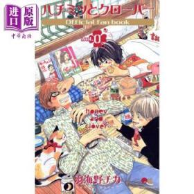 蜂蜜与四叶草 vol 0 官方粉丝书 日文原版 ハチミツとクローバー vol 0 オフィシャル-