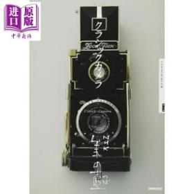 老相机 NHK美之壶日本传统文化系列 日文原版 NHK美の壶 クラシックカメラ-