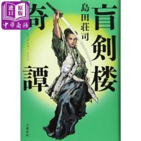 盲剑楼奇谭 日文原版 盲剣楼奇谭-