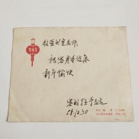 50年代老贺卡 人民美术出版社定价三分