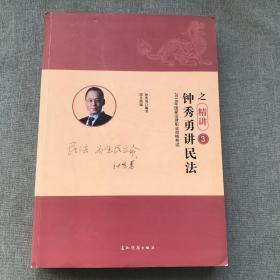 刘凤科讲刑法之精讲1
