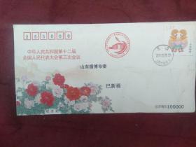 中华人民共和国第十二届全国人民代表大会第三次会议纪念封 品相七品 价格27元包邮