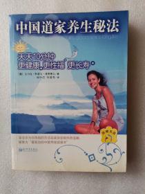 中国道家养生秘法-天天10分钟更健康 更性福 更长寿