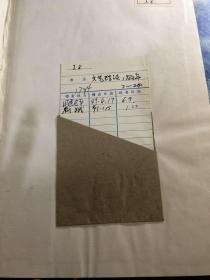 文艺理论 1982年17-24 精装