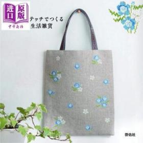 用十字绣做可爱的日用杂物 日文原版 クロスステッチでつくる かわいい生活雑货-