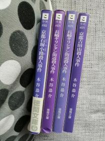 日文原版:日本著名推理小说家木谷恭介的推理小说4种(口袋本)