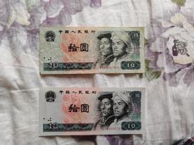 第四套人民币拾元2张