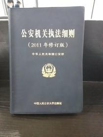 公安机关执法细则 : 2011年修订版