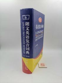 朗文英语发音词典