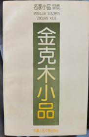 香港作家 古剑 题词 题跋+钤印藏书:《金克木小品》 (题词中谈到请 邵燕祥 代购此书,收到后喜不自胜 等,相当于记录了一段名人交往的故事)签名 签