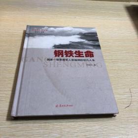 怒放的生命丛书·钢铁生命:国家一等荣誉军人张祖坤的非凡人生