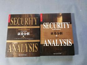证券分析(原书第6版)(上下册)