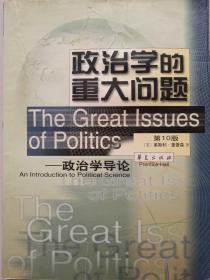 政治学的重大问题:政治学导论《书上面有点水印》