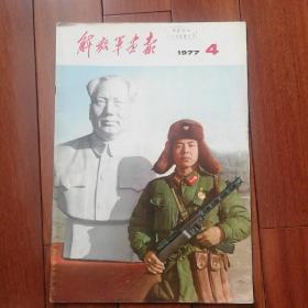 《解放军画报》1977年第4期