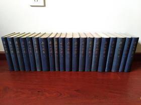 73年 鲁迅全集 全套20册 人民文学出版社乙种本 7325(馆藏配本)