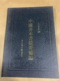 中国善本书提要补编(16开精装  印量5000册)
