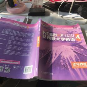 新视野,大学英语4读写教程智慧版