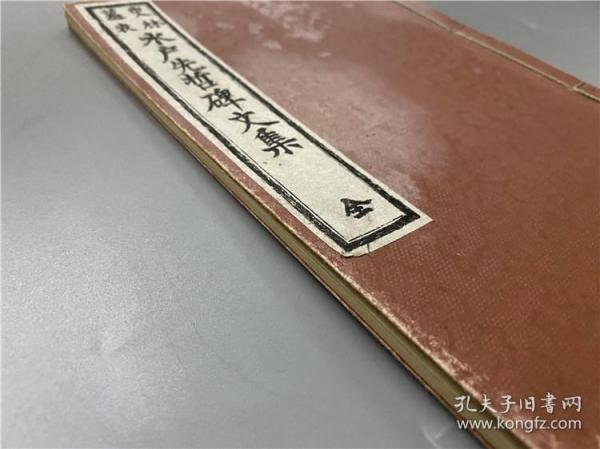 《史林墓表水户先哲碑文集》1册全,里面收录了一篇江户时期日本汉学者为朱舜水写的一篇墓志铭。水户学,可视作水户一地汉学者小传略