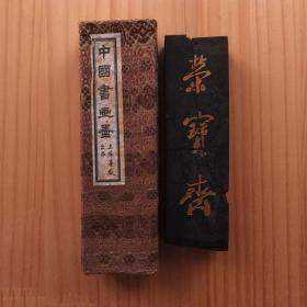荣宝斋墨锭胡开文掌门人手工大师亲制80年代出口日本顶级徽墨N892