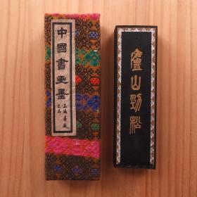 庐山劲松上海墨厂70年代末老2两68克油烟103老墨锭残墨N894