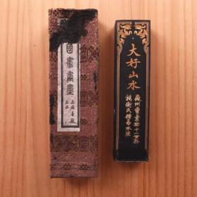 大好山水80年代初上海墨厂老2两62克油烟101老墨锭残墨N895
