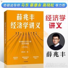 薛兆峰经济学讲义pdf和音频