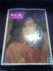 日本の名画32 青木繁 河北伦明编著 讲谈社 1973年 8开平装  原版日本日文 图片实拍