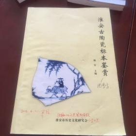 淮安古陶瓷标本鉴赏