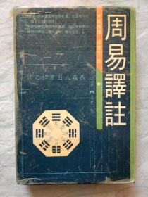 【周易/易学书籍】周易译注!大32开精装本!(★-书架3)