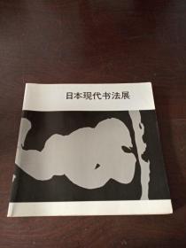 日本现代书法展