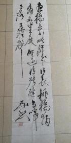 中国书法家协会顾问著名书法教授尉天池书法条幅!