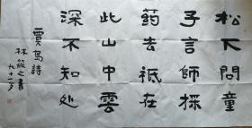 著名书画家~林筱之~精品八尺书法字芯(保真)
