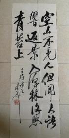 中国书法家协会顾问著名书法名家尉天池书法作品尺寸102cmx35cm.