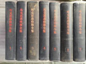 马克思恩格斯全集(第1、2、3、4、5、6、7、8、9、10、11、12卷)