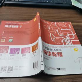 大学跨文化英语阅读教程1(学生用书)