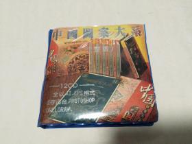 中国图案大系 12CD光盘全,完整版