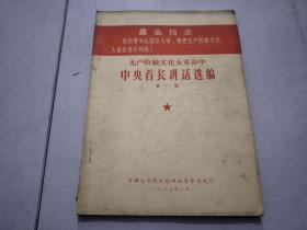 无产阶级文化大革命中中央首长讲话选编  第一 二 三集  如图