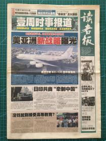 读者报 壹周时事报道 2006年3月20日