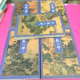 天龙八部(1-5)三联正版1版5印