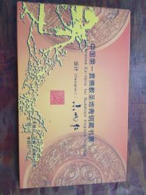 中国第一套佛教圣地青铜藏书票【朱炳仁制】特价