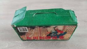 东周列国故事(连环画全50册,上海人美1996年出版)