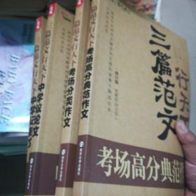 三篇范文行天下( 考场高分典范作文,考场分类作文,中学议论文,中学记叙文)修订版 四册合售