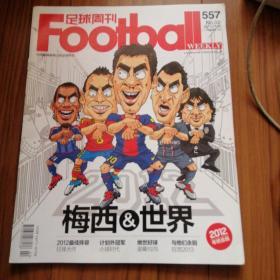 足球周刊 2013 2